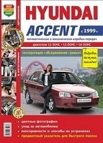 Скачать Hyundai Accent с 1999 г.  автоматическая и механическая коробки передач . Эксплуатация, обслуживание, ремонт бесплатно