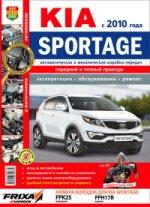 Я ремонтирую сам.Автомобили Kia Sportage с 2010г. в цв.фото.Экспл,обслуживание,ремонт