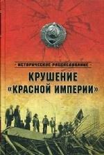 """Владимир Николаевич Крупин. Крушение """"Красной империи"""""""