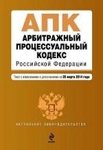 Арбитражный процессуальный кодекс Российской Федерации : текст с изм. и доп. на 20 марта 2014 г