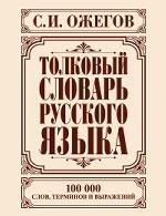 Картинки по запросу Толковый словарь