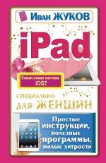 Иван Жуков. iPad специально для женщин.Простые инструкции