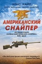 Скачать Американский снайпер. Автобиография самого смертоносного снайпера XXI века бесплатно