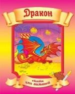 Скачать Дракон бесплатно
