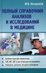 Полный справочник анализов и исслед. в медицине