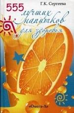 Сергеева Г.. 555 лучших напитков для красоты и здоровья 150x228