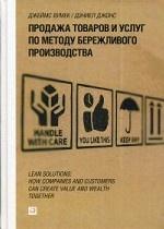 Продажа товаров и услуг по методу бережливого производства. Пер. с англ