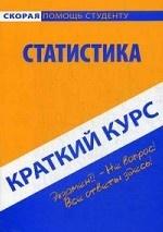 Краткий курс по статистике: Учебное пособие