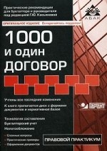 1000 и один договор (+ CD-ROM)