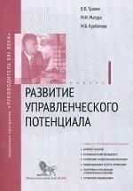 Развитие управленческого потенциала: Модуль I: учебно-практическое пособие