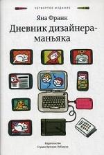 Дневник дизайнера-маньяка +с/о