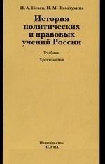 История политических и правовых учений России (+ CD-ROM)