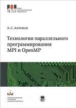 Технологии параллельного програмирования MPI и OpenMP