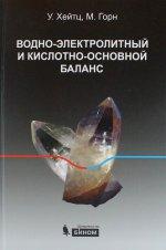 Водно-электролитный и кислотно-основной баланс. Пер.с англ