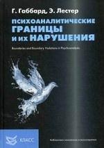Психоаналитические границы и их нарушения. Пер. с англ
