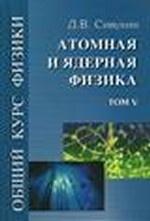 Общий курс физики. Т.2. Термод-ка Уч. пос. в 5 т