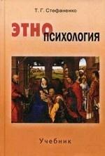 Этнопсихология. Учебник для вузов. 5-е изд., исправл. и доп. Гриф УМО