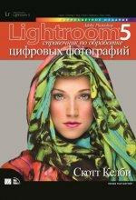 Adobe Photoshop Lightroom 5. Справочник по обработке цифровых фотографий