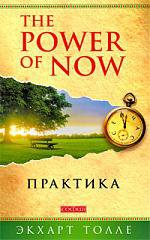"Практика ""Power of Now"" (мяг.)"
