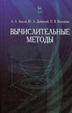 Вычислительные методы. Учебн. пос., 4-е изд., стер