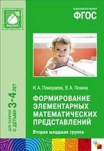 Формирование элементарных математических представлений. Вторая младшая группа. Для занятий с детьми 3-4 лет. Методическое пособие. ФГОС