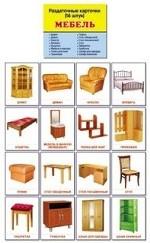 """Раздаточные карточки """"Мебель"""" (63х87мм)"""