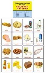 """Раздаточные карточки """"Продукты питания"""" (63х87мм)"""