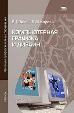 Компьютерная графика и дизайн. Учебник
