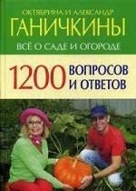 1200 вопросов и ответов. Все о саде и огороде