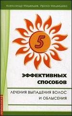 Медведев Александр. Пять эффективных способов лечения выпадения волос