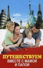 Трясорукова Татьяна Петровна. Путешествуем вместе с мамой и папой 150x233