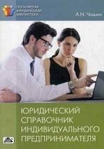 Юридический справочник индивидуального предпринимателя. Регистрация, договоры, судебные споры
