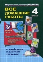 В. К. Ерин. ВДР за 4 кл.по рус.яз.Иванова и лит.чт.Ефросининой