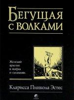 Бегущая с волками. Женский архетип в мифах и сказаниях