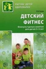 Детский фитнес. Физкультурные занят. для детей 3-5