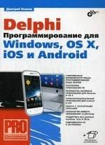 Книги Delphi XE6