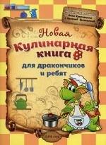 Т. С. Комарова. Новая кулинарная книга для дракончиков и ребят