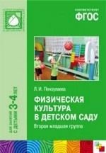 Физическая культура в детском саду. Вторая младшая группа. Для занятий с детьми 3-4 лет. ФГОС