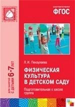 Физическая культура в детском саду. Подготовительная к школе группа. Для занятий с детьми 6-7 лет. ФГОС