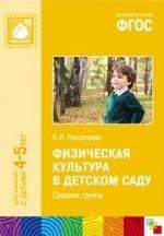 Физическая культура в детском саду. Средняя группа. Для занятий с детьми 4-5 лет. ФГОС