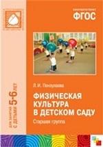 Физическая культура в детском саду. Старшая группа. Для занятий с детьми 5-6 лет. ФГОС