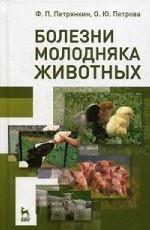 Болезни молодняка животных. Учебн. пос., 2-е изд., перераб. и доп
