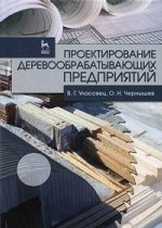 Проектирование деревообрабатывающих предприятий. Учебн. пос., 1-е изд