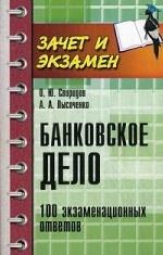 Банковское дело. 100 экзаменных ответов