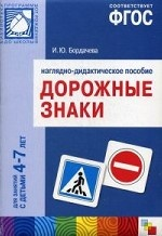 Дорожные знаки. Наглядно-дидактическое пособие. Для работы с детьми 4-7 лет. ФГОС
