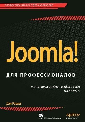 Joomla! для профессионалов