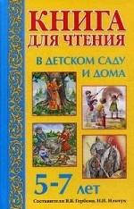 Книга для чтения в детском саду и дома: 5-7лет