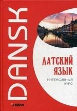 Наталья Хисматулина. Датский язык. Интенсивный курс