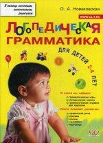 Логопедическая грамматика. Для детей 2 - 4 лет