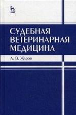 Судебная ветеринарная медицина. Учебник, 3-е изд., испр. и доп